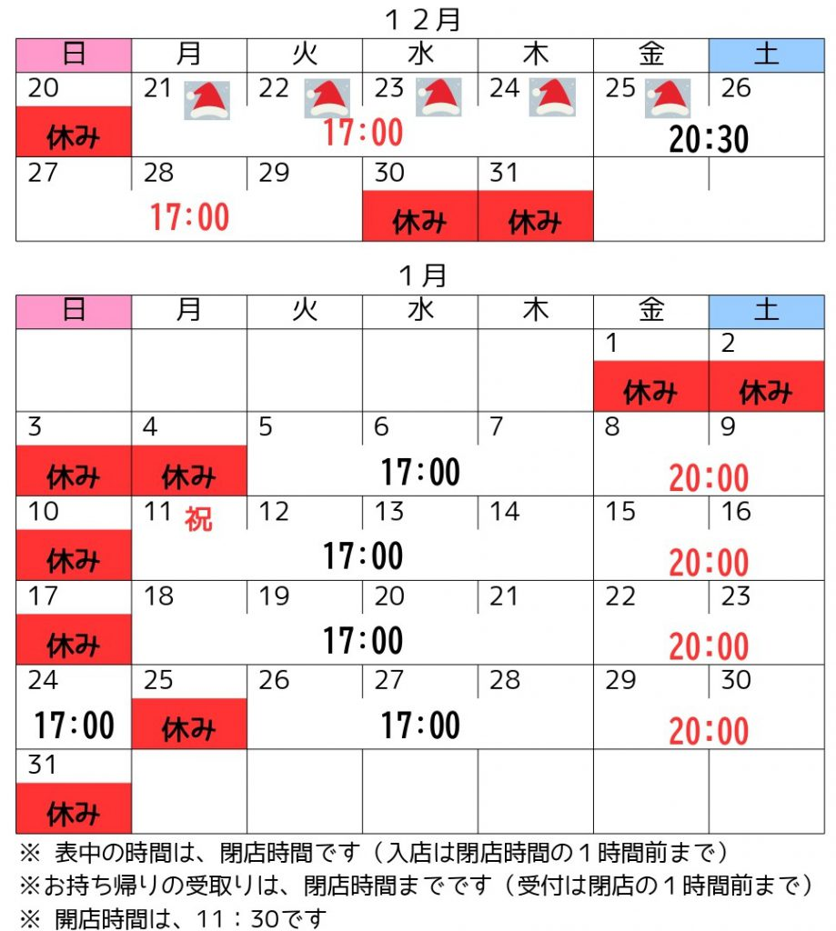 営業カレンダー2021年01月