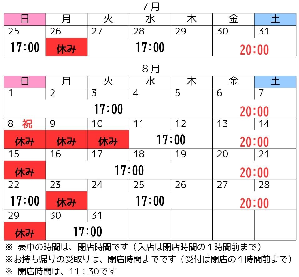 営業カレンダー2021年8月